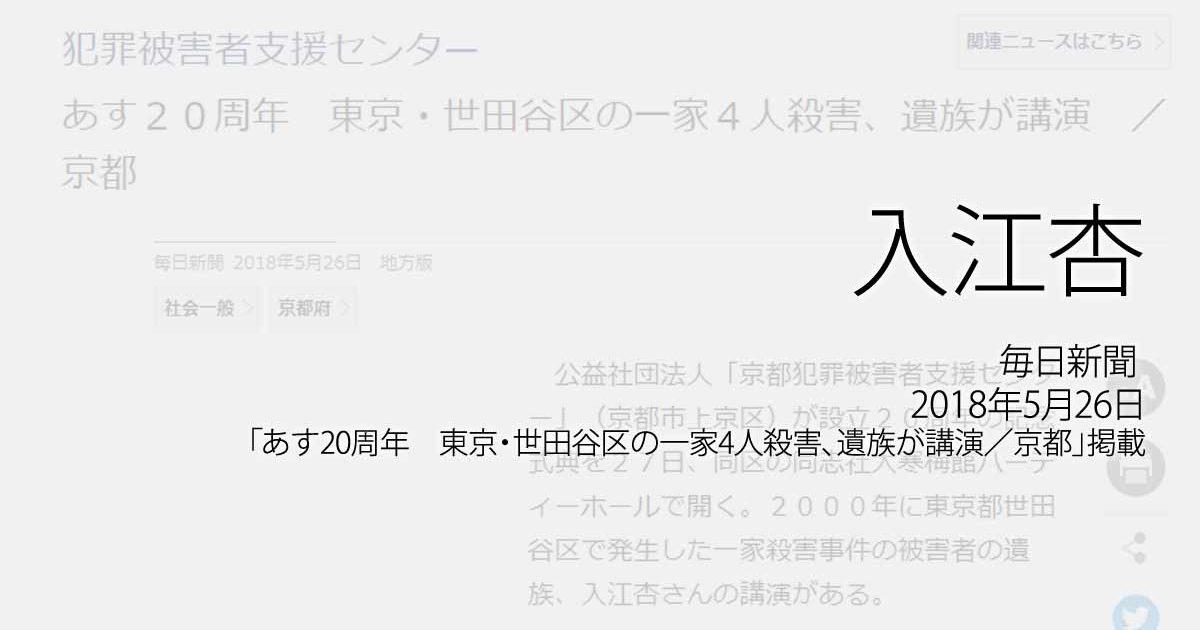 入江杏:毎日新聞、2018年5月26日「あす20周年 東京・世田谷区の一家4人殺害、遺族が講演/京都」掲載
