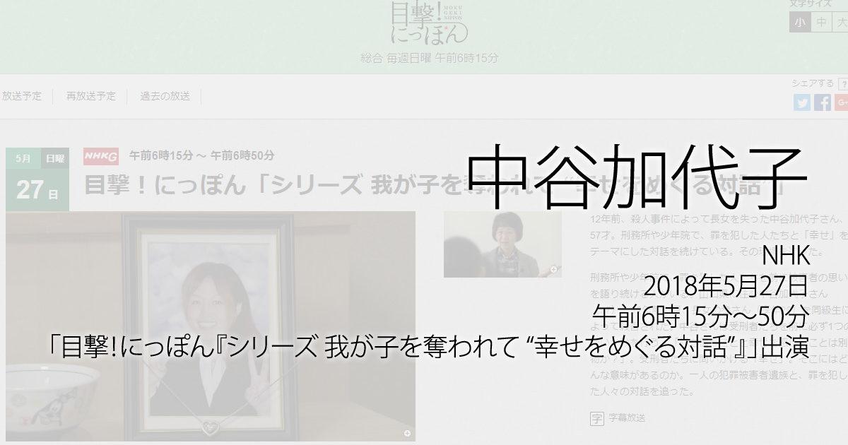 """中谷加代子:NHK、2018年5月27日「目撃!にっぽん『シリーズ 我が子を奪われて """"幸せをめぐる対話""""』」に出演"""