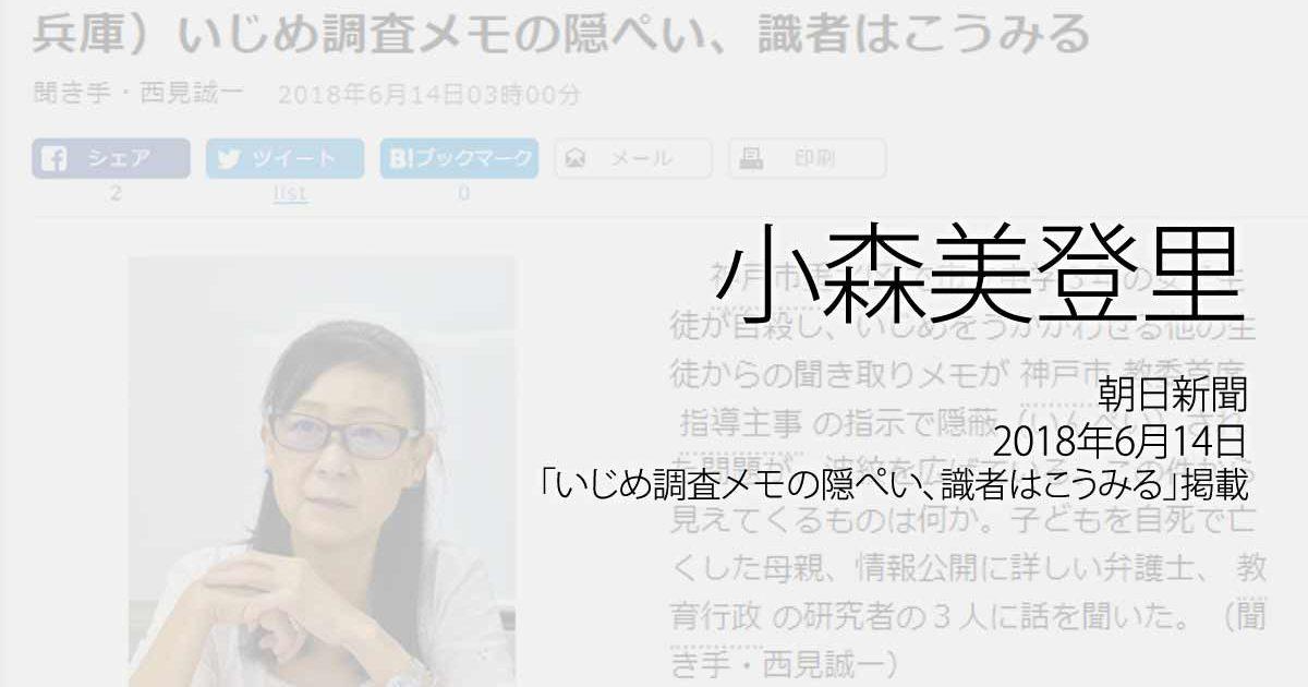 小森美登里:朝日新聞、2018年6月14「いじめ調査メモの隠ぺい、識者はこうみる」掲載