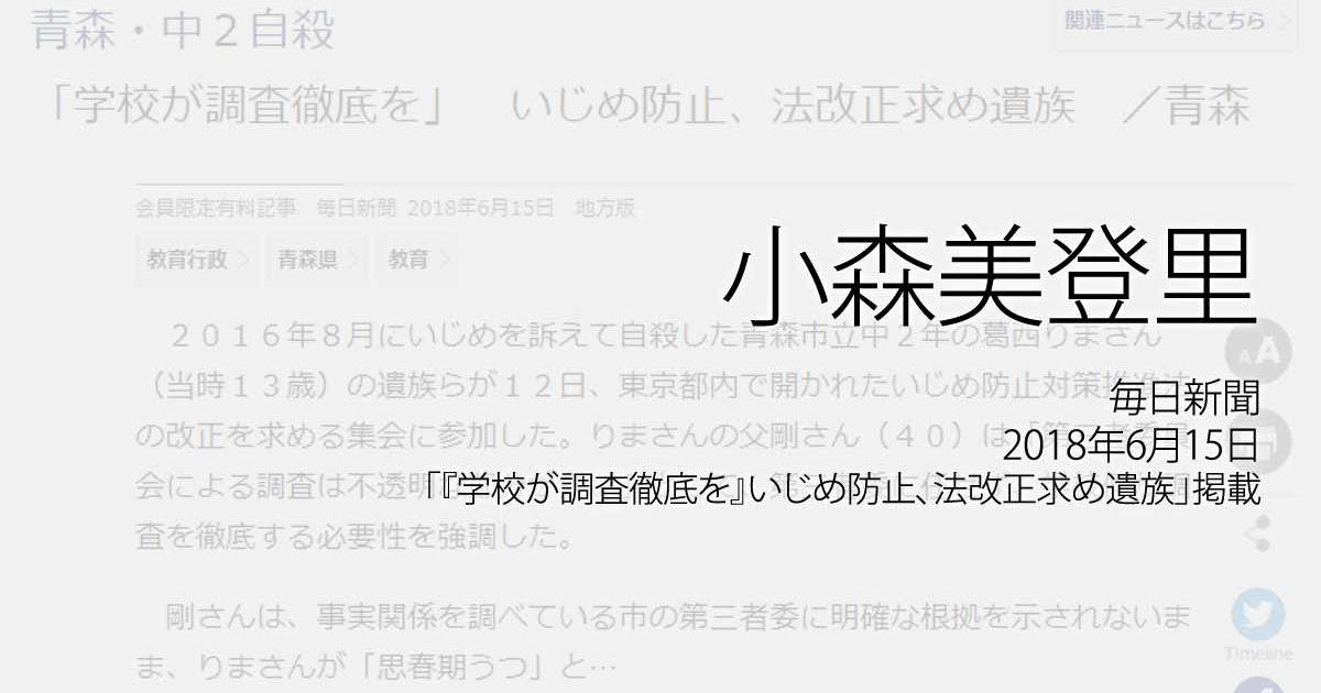 小森美登里:毎日新聞、2018年6月15日「『学校が調査徹底を』いじめ防止、法改正求め遺族」掲載