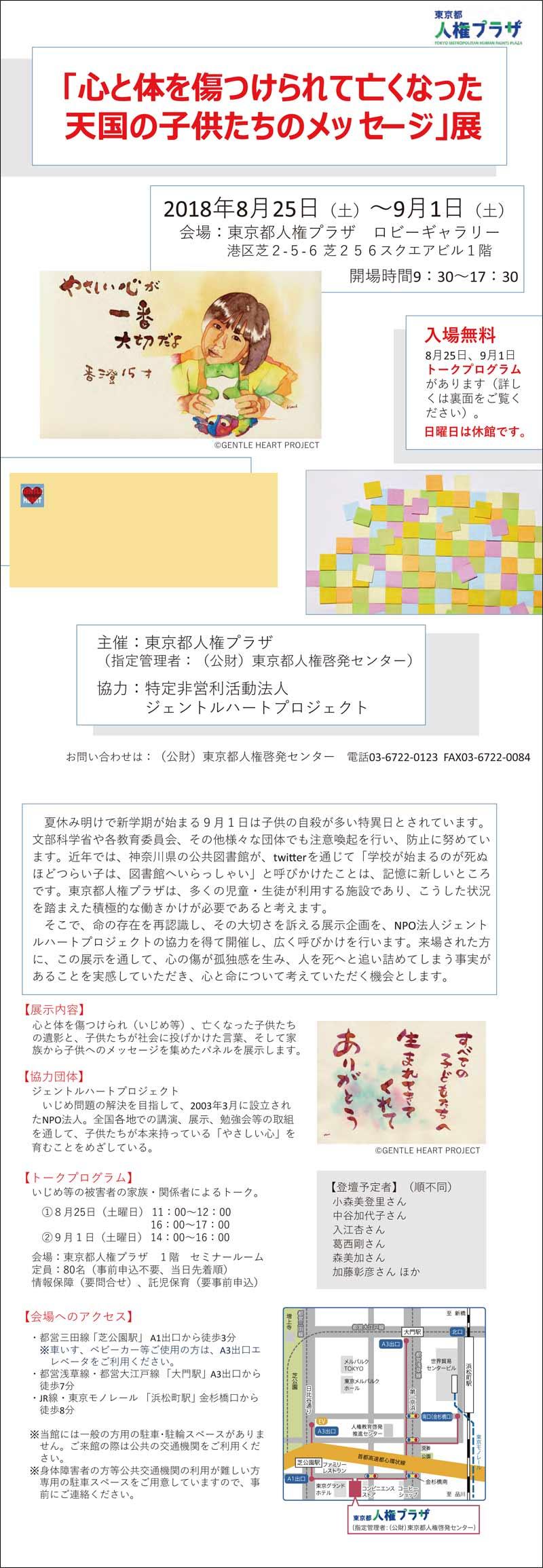 2018年8月25日~9月1日 東京都人権プラザ『心と体を傷つけられて亡くなった天国の子供たちのメッセージ』
