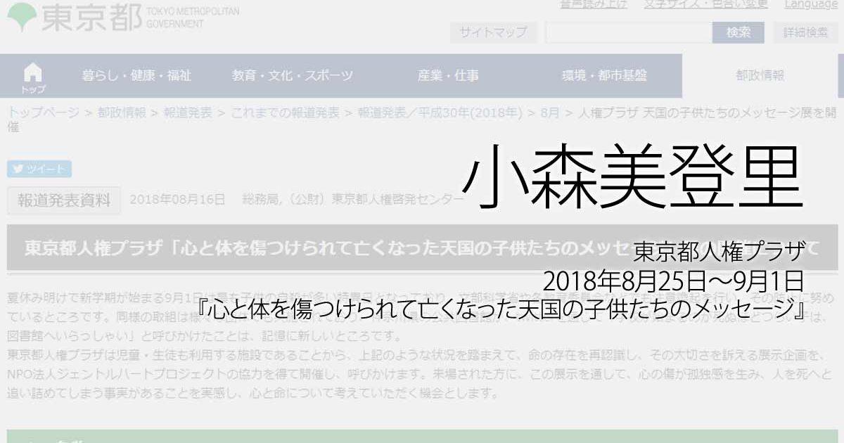 小森美登里:2018年8月25日~9月1日 東京都人権プラザ『心と体を傷つけられて亡くなった天国の子供たちのメッセージ』