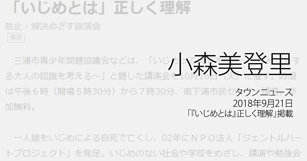 小森美登里:タウンニュース、2018年9月21日「『いじめとは』正しく理解」掲載