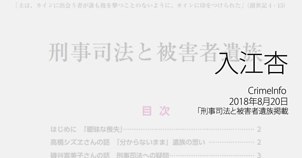 入江杏:CrimeInfo、2018年8月20日「刑事司法と被害者遺族」掲載