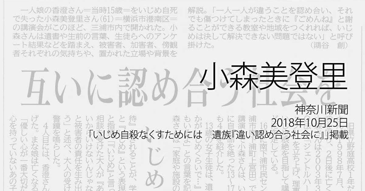 小森美登里:神奈川新聞、2018年10月25日「いじめ自殺なくすためには 遺族『違い認め合う社会に』」掲載