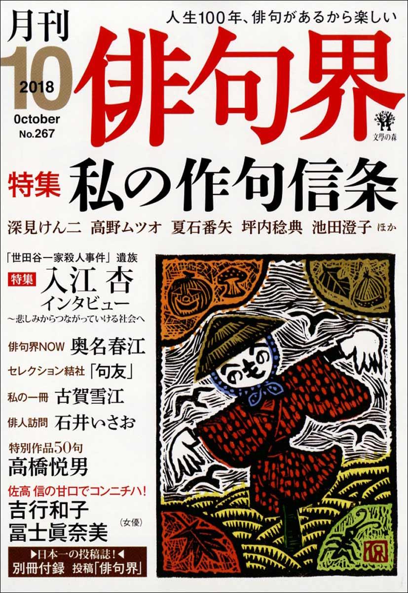 入江杏:俳句界、2018年9月25日発売 10月号インタビュー「悲しみからつながっていける社会へ」掲載