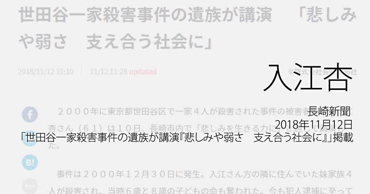 入江杏:長崎新聞、2018年11月12日「世田谷一家殺害事件の遺族が講演『悲しみや弱さ 支え合う社会に』」掲載