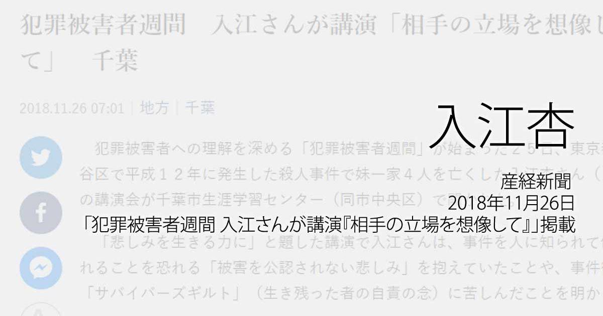 入江杏:産経新聞、2018年11月26日「犯罪被害者週間 入江さんが講演『相手の立場を想像して』」掲載