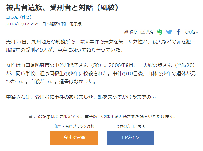 中谷加代子:日本経済新聞、2018年12月17日「被害者遺族、受刑者と対話 (風紋)」掲載