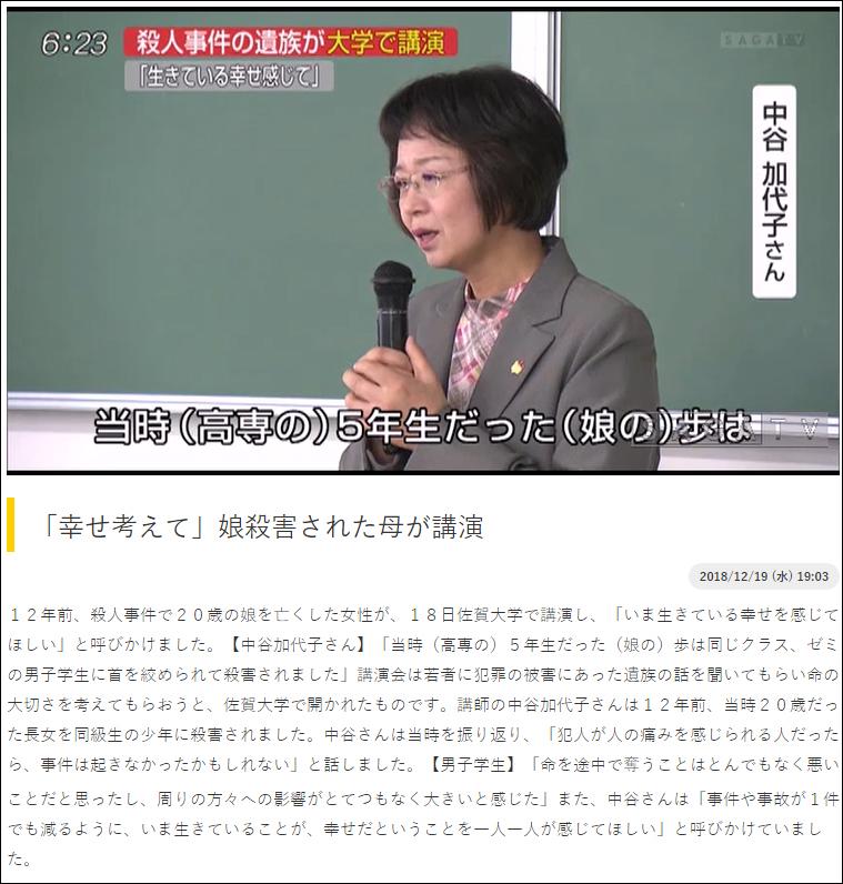 中谷加代子:SAGA TV、2018年12月19日「『幸せ考えて』娘殺害された母が講演」放送ページ追加