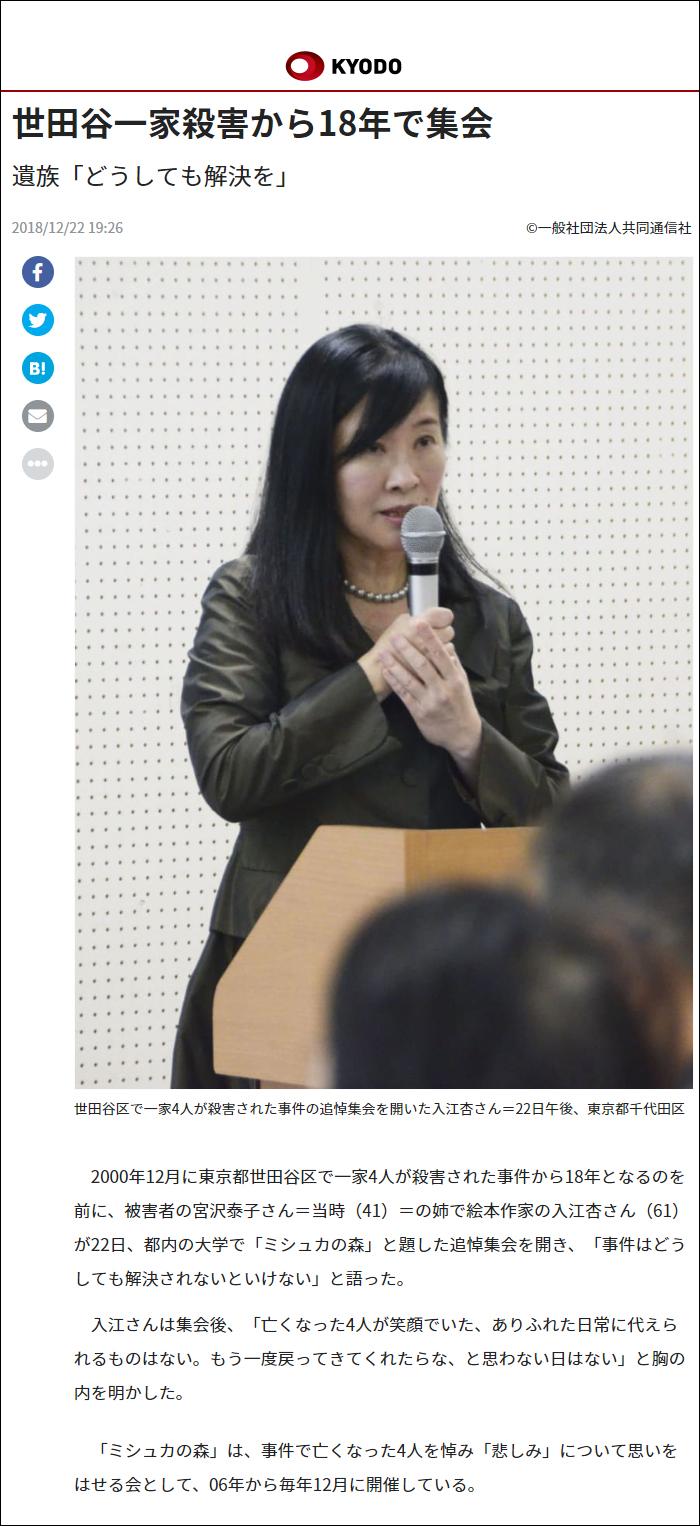 入江杏:共同通信、2018年12月22日「世田谷一家殺害から18年で集会 遺族『どうしても解決を』」掲載