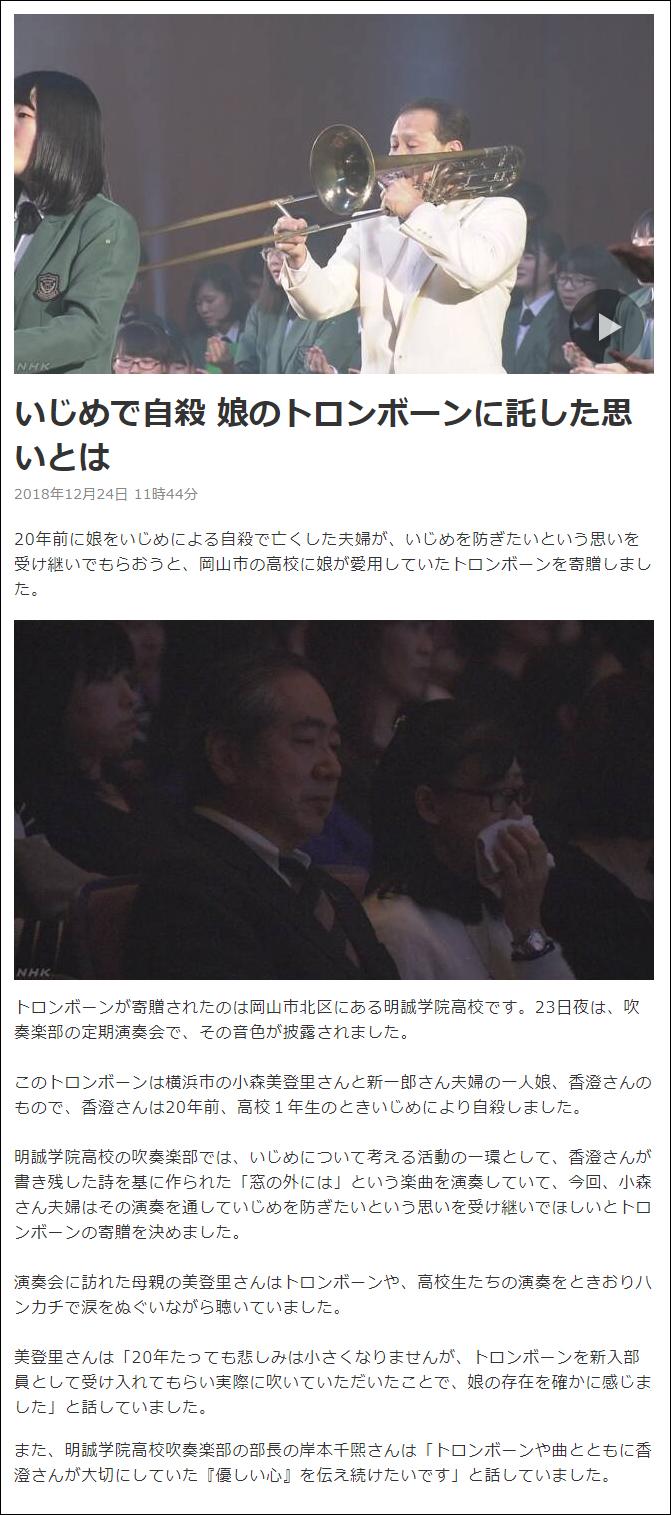 小森美登里:NHK NEWS、2018年12月24日「いじめで自殺 娘のトロンボーンに託した思いとは」放送