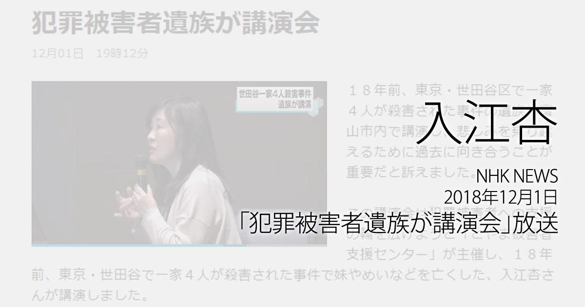入江杏:NHK NEWS、2018年12月1日「犯罪被害者遺族が講演会」放送