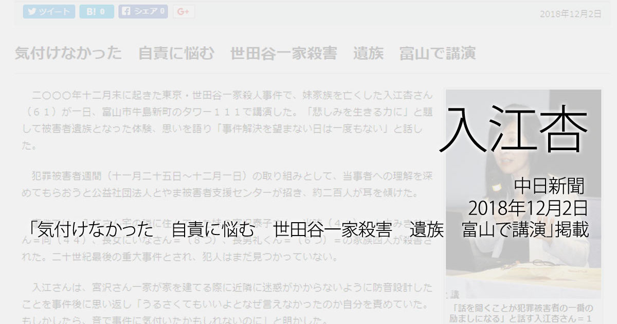 入江杏:中日新聞、2018年12月2日「気付けなかった 自責に悩む 世田谷一家殺害 遺族 富山で講演」掲載