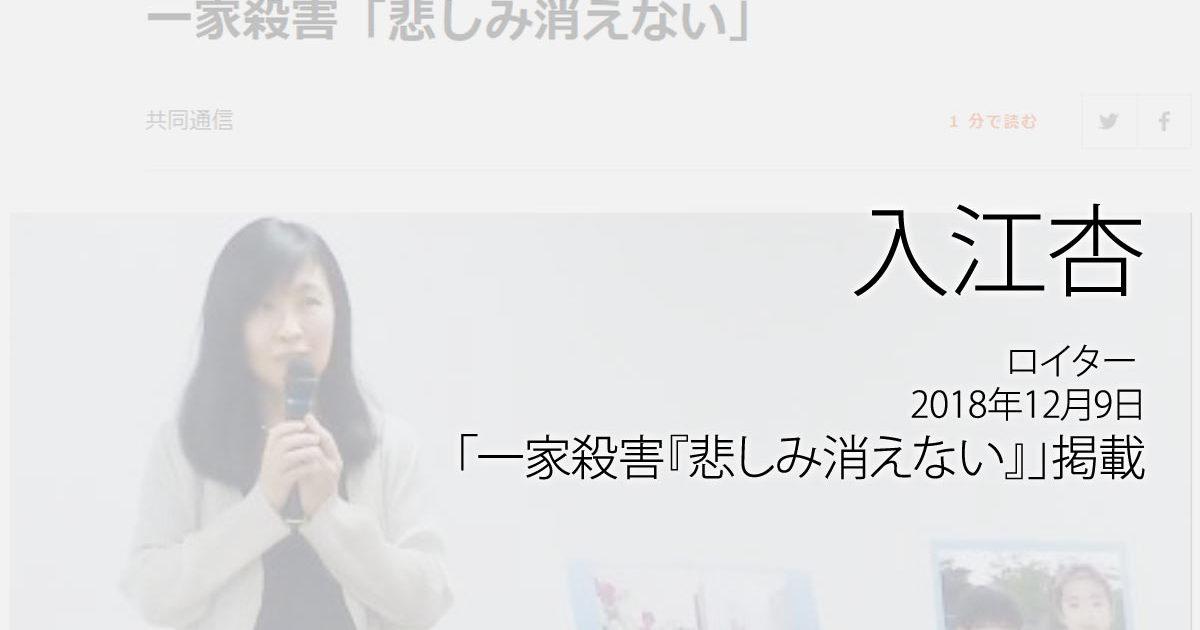 入江杏:ロイター、2018年12月9日「一家殺害『悲しみ消えない』」掲載