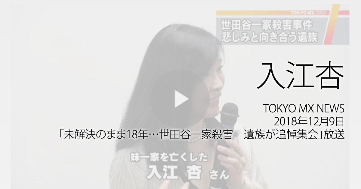 入江杏:TOKYO MX NEWS、2018年12月9日「未解決のまま18年…世田谷一家殺害 遺族が追悼集会」放送