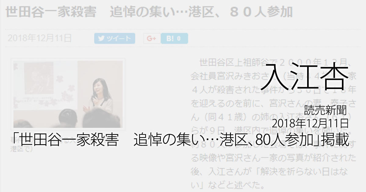 入江杏:読売新聞、2018年12月11日「世田谷一家殺害 追悼の集い…港区、80人参加」掲載