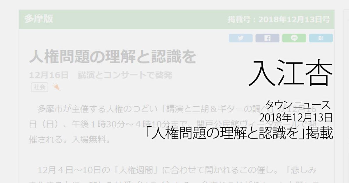 入江杏:タウンニュース、2018年12月13日「人権問題の理解と認識を」掲載
