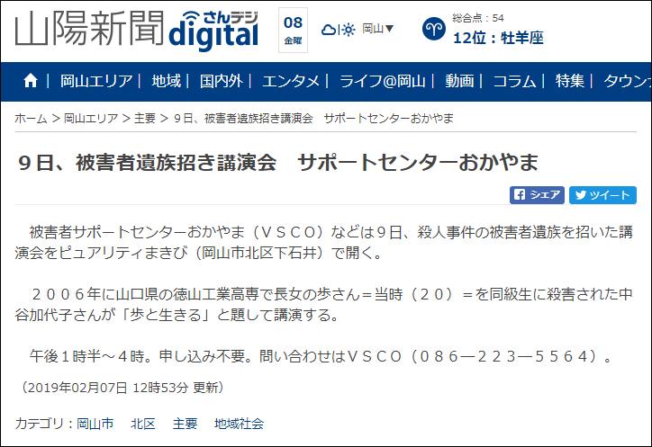 中谷加代子:山陽新聞、2019年2月7日「9日、被害者遺族招き講演会 サポートセンターおかやま」掲載