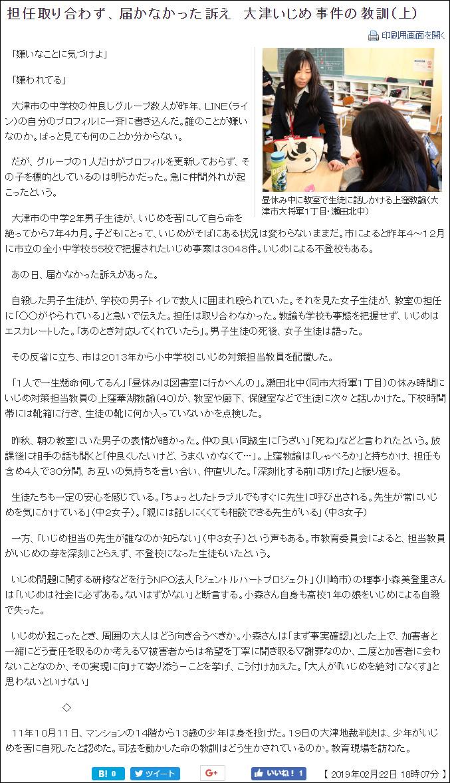 小森美登里:京都新聞、2019年2月22日「担任取り合わず、届かなかった訴え 大津いじめ事件の教訓」掲載
