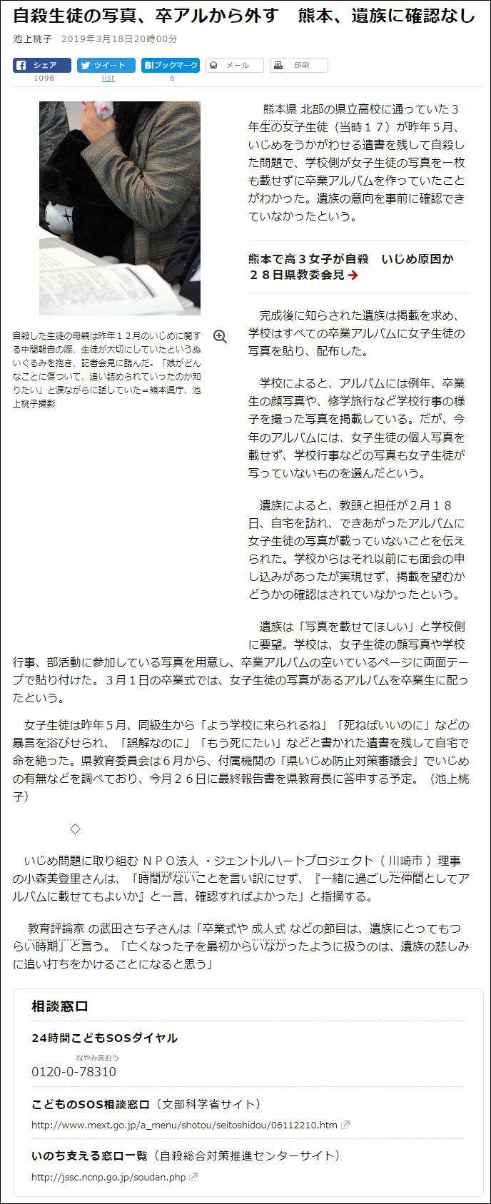 小森美登里:朝日新聞、2019年3月18日「自殺生徒の写真、卒アルから外す 熊本、遺族に確認なし」掲載