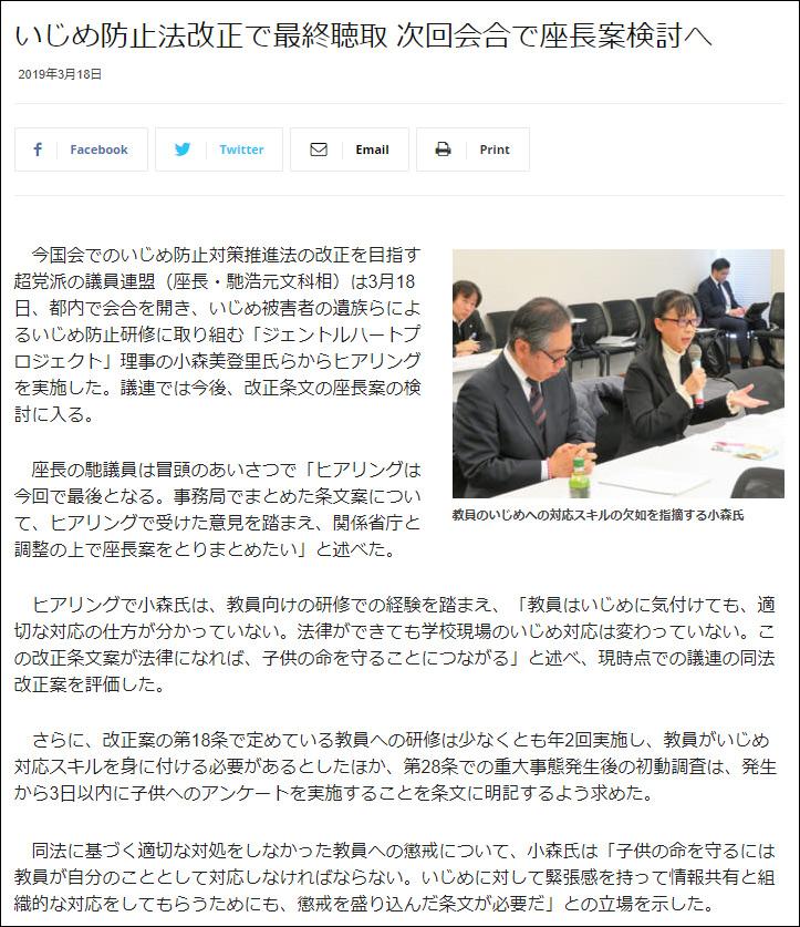 小森美登里:教育新聞、2019年3月18日「いじめ防止法改正で最終聴取 次回会合で座長案検討へ」掲載