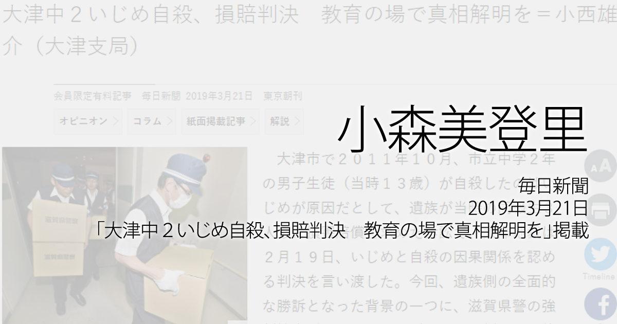 小森美登里:毎日新聞、2019年3月21日「大津中2いじめ自殺、損賠判決 教育の場で真相解明を」掲載