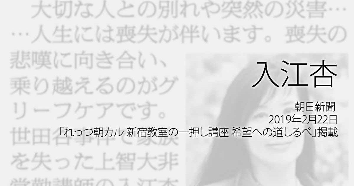 入江杏:朝日新聞、2019年2月22日「かっつ朝カル 新宿教室の一押し講座 希望への道しるべ」掲載