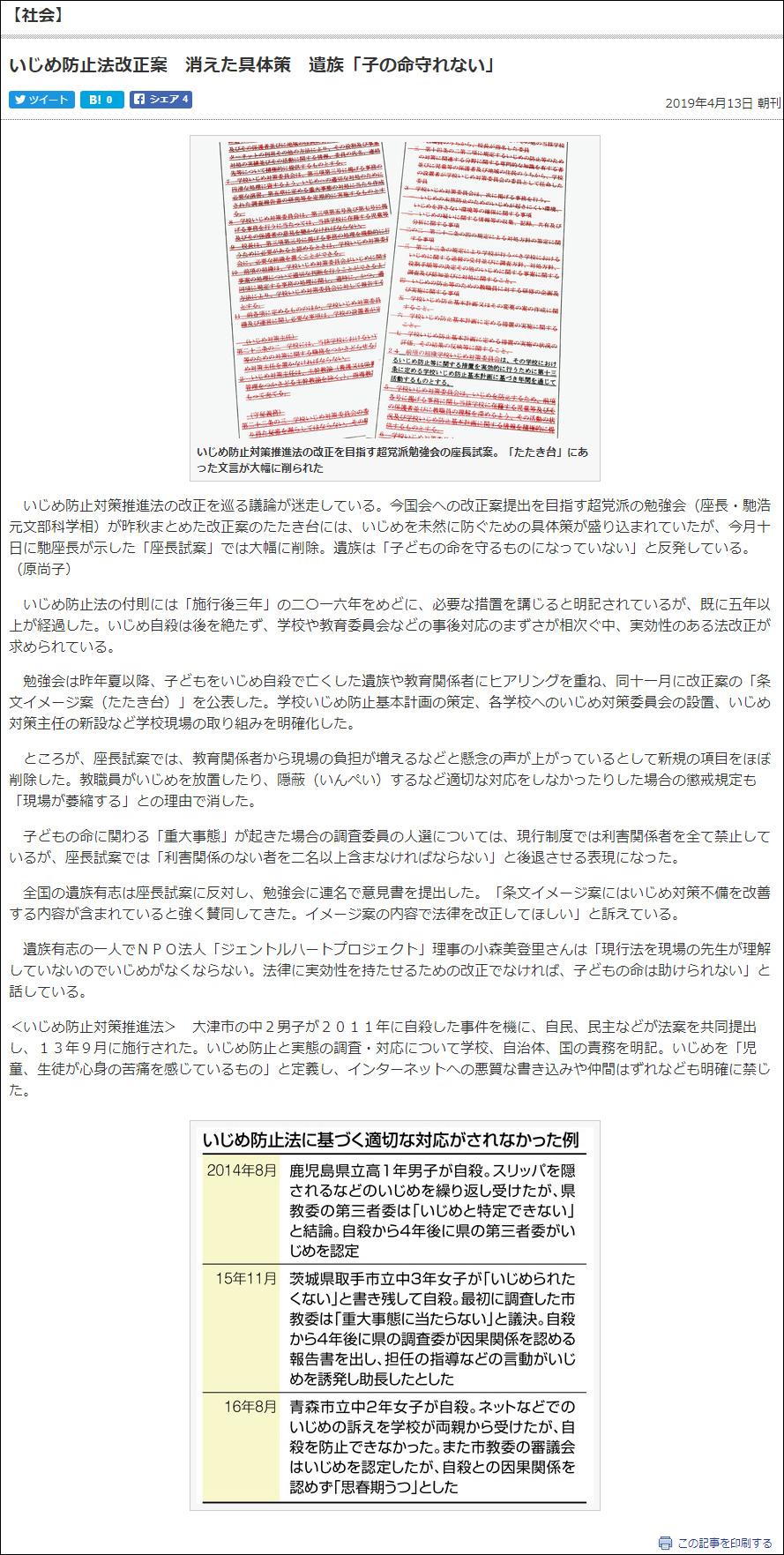 小森美登里:東京新聞、2019年4月13日いじめ防止法改正案 消えた具体策 遺族『子の命守れない』」掲載