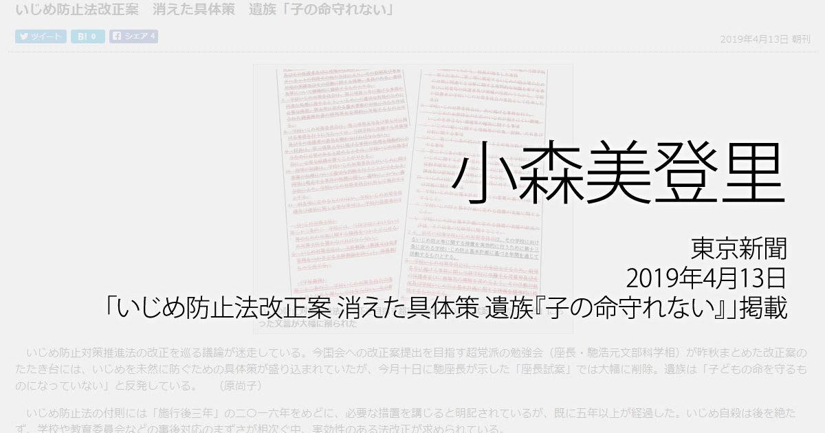 小森美登里:東京新聞、2018年3月28日いじめ防止法改正案 消えた具体策 遺族『子の命守れない』」掲載
