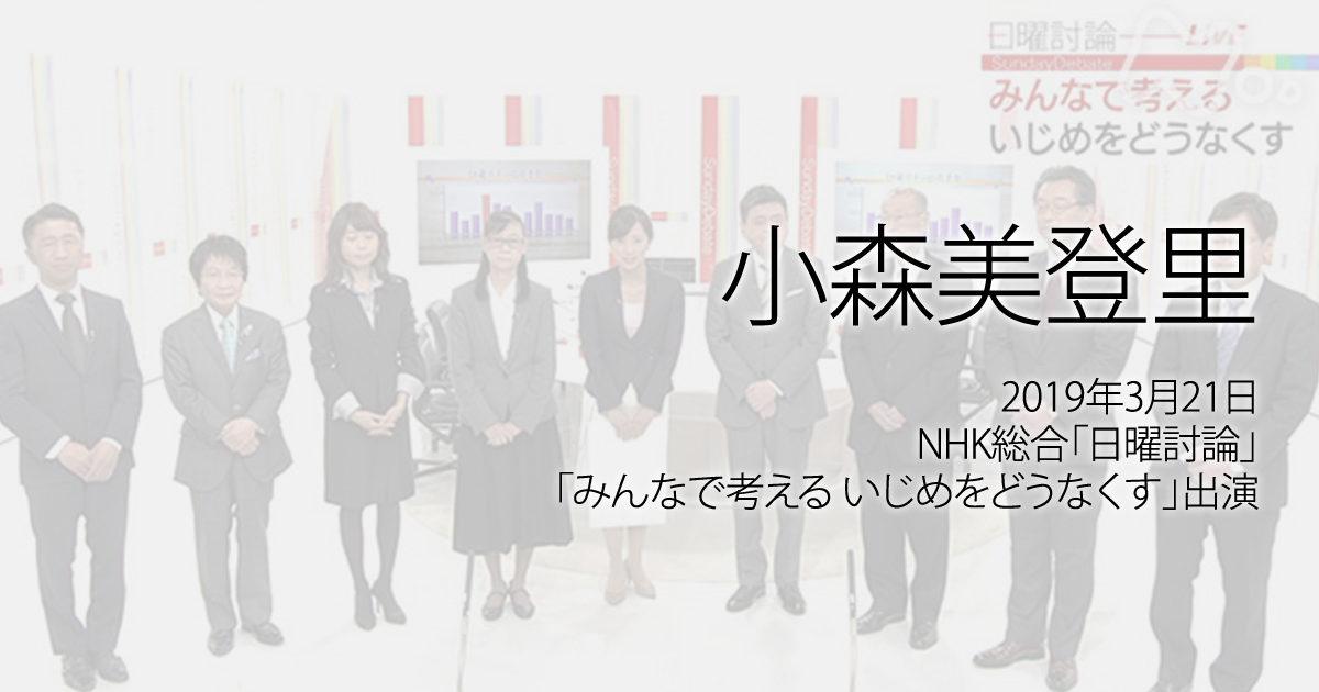 小森美登里:2019年4月14日 NHK総合「日曜討論」出演ページ追加