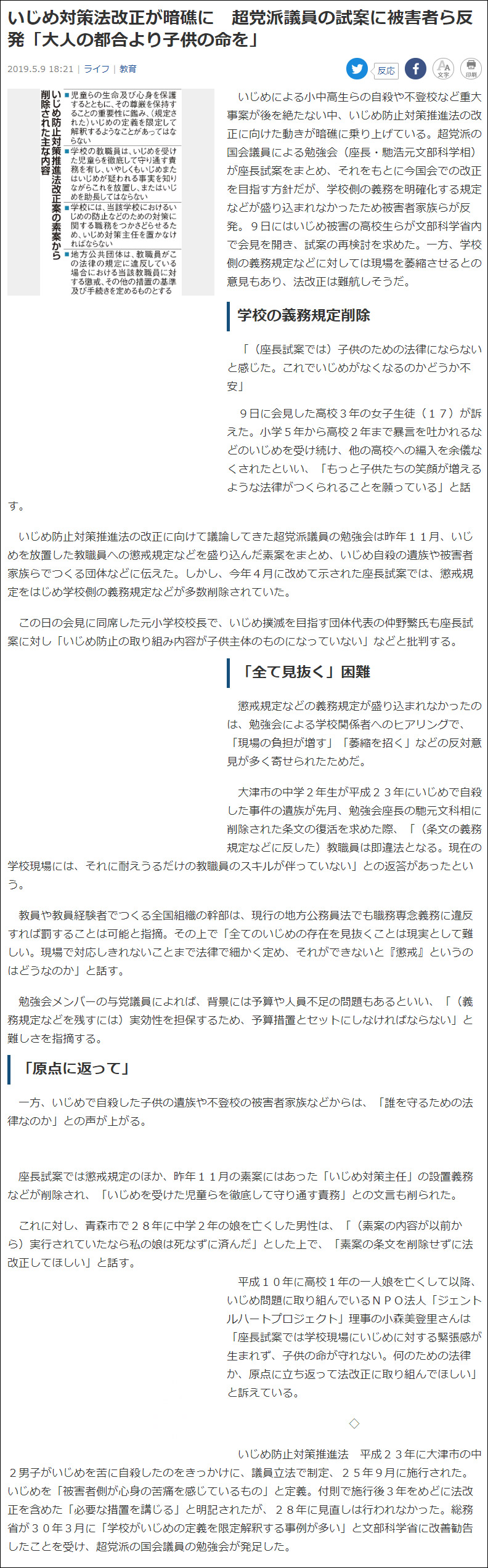 小森美登里:産経新聞、2019年5月9日「いじめ対策法改正が暗礁に 超党派議員の試案に被害者ら反発『大人の都合より子供の命を』」掲載