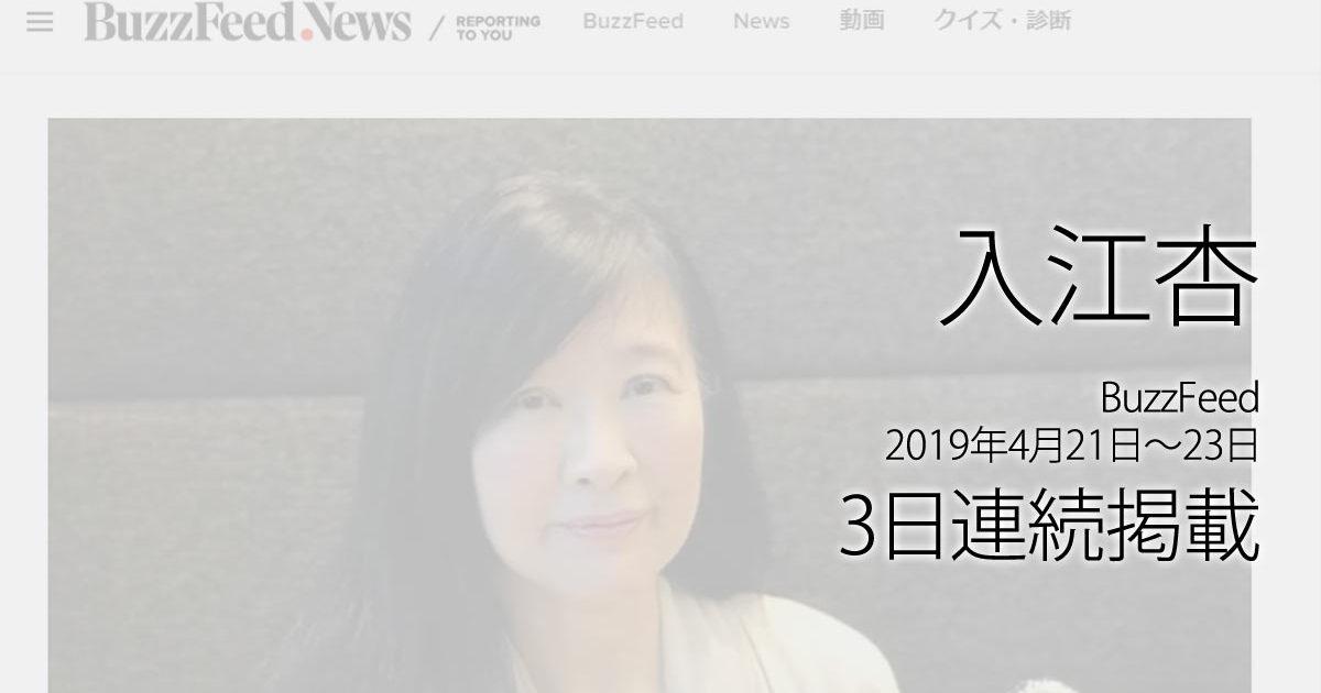 入江杏:BuzzFeed、2019年4月21日~23日、3日連続掲載