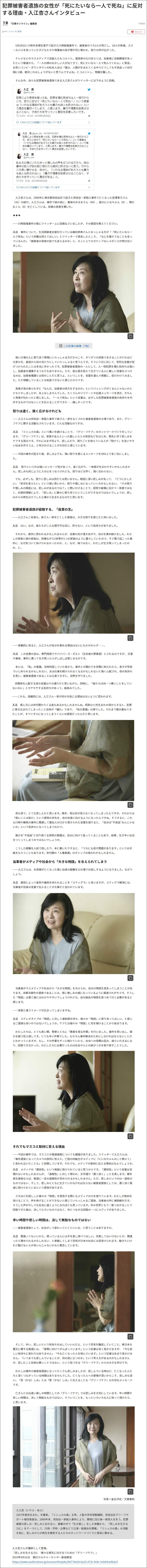 入江杏:文春オンライン、2019年6月22日「犯罪被害者遺族の女性が『死にたいなら一人で死ね』に反対する理由・入江杏さんインタビュー」掲載