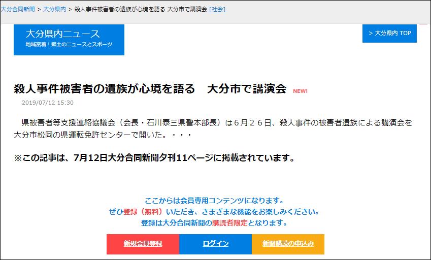 中谷加代子:大分合同新聞、2019年7月12日「殺人事件被害者の遺族が心境を語る 大分市で講演会」掲載