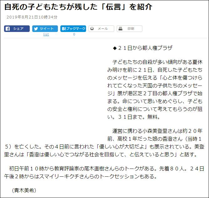 小森美登里:朝日新聞、2019年8月21日「自死の子どもたちが残した『伝言』を紹介」掲載