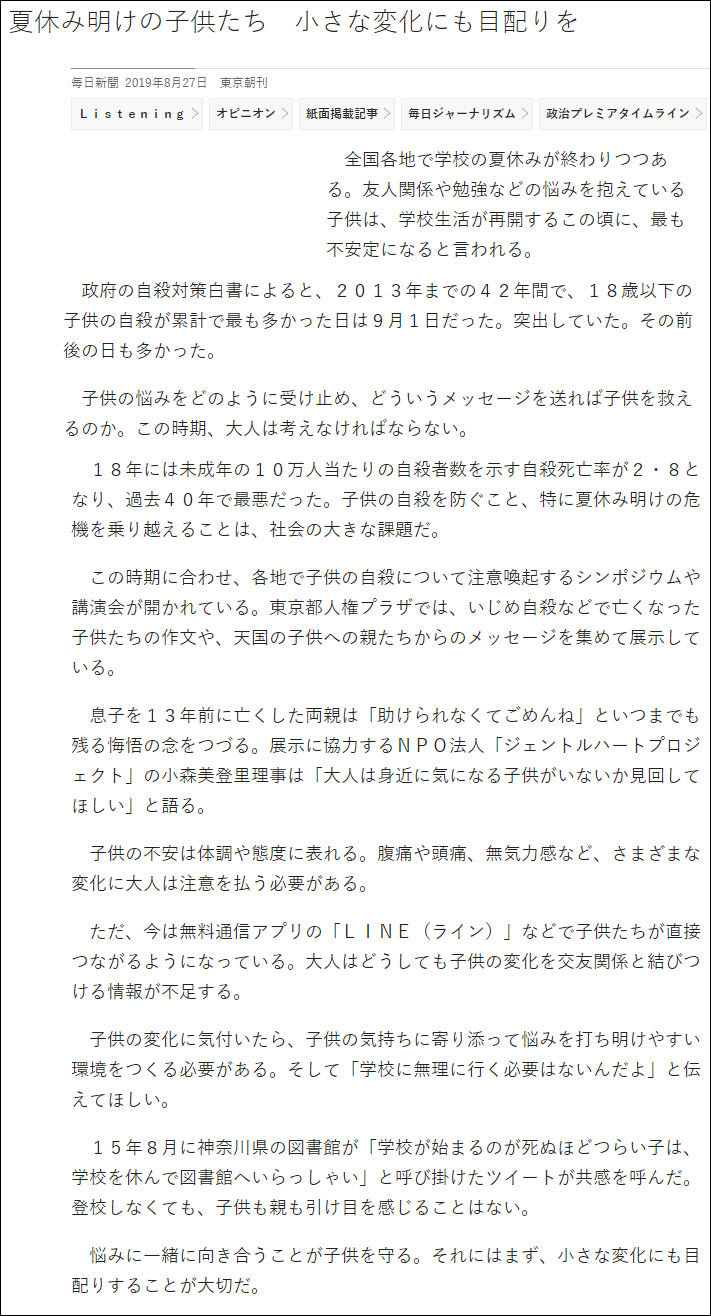 小森美登里:毎日新聞、2019年8月27日「夏休み明けの子供たち 小さな変化にも目配りを」掲載
