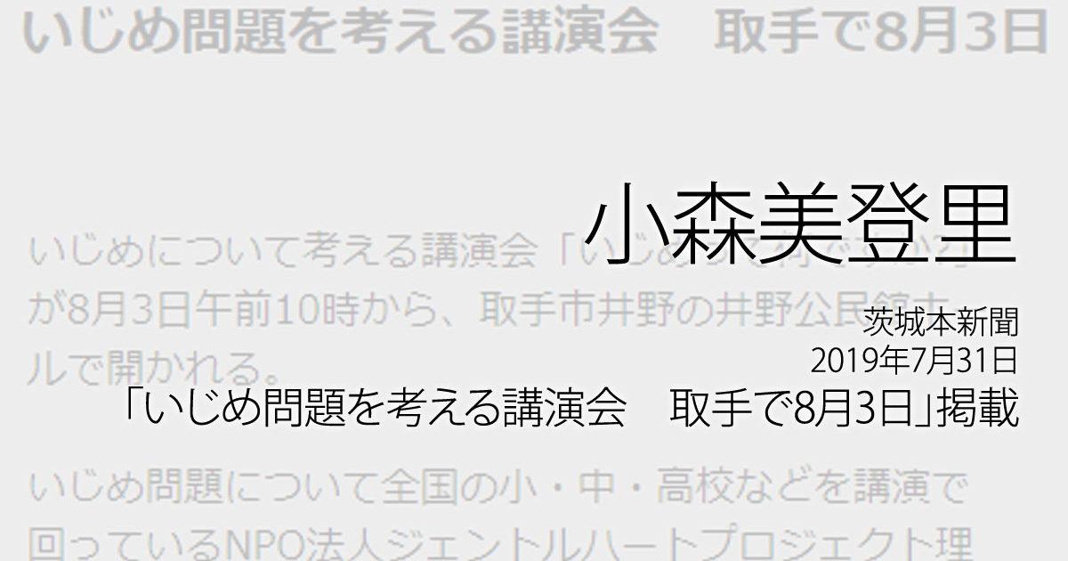小森美登里:茨城新聞、2019年7月31日「いじめ問題を考える講演会 取手で8月3日」掲載