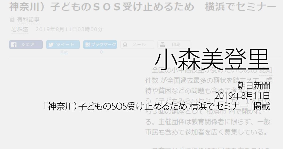 小森美登里:朝日新聞、2019年8月11日「神奈川)子どものSOS受け止めるため 横浜でセミナー」掲載