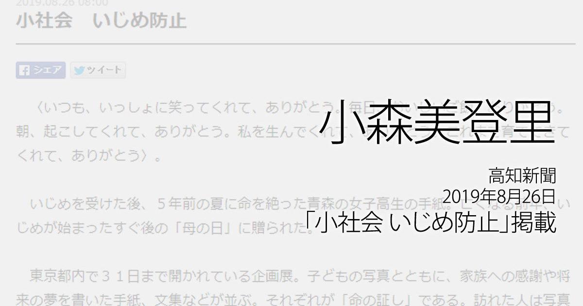 小森美登里:高知新聞、2019年8月26日「小社会 いじめ防止」掲載