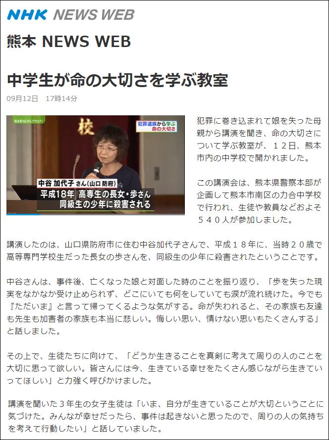 中谷加代子:NHK NEWS、2019年9月12日「中学生が命の大切さを学ぶ教室」放送