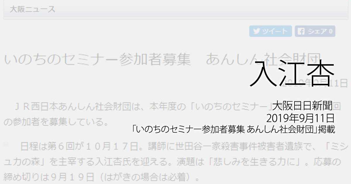 入江杏:大阪日日新聞、2019年9月11日「いのちのセミナー参加者募集 あんしん社会財団」掲載