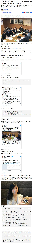 入江杏:BuzzFeed News、2019年10月14日「『まずまずで収まった』 自民党の二階幹事長の発言に批判相次ぐ」掲載