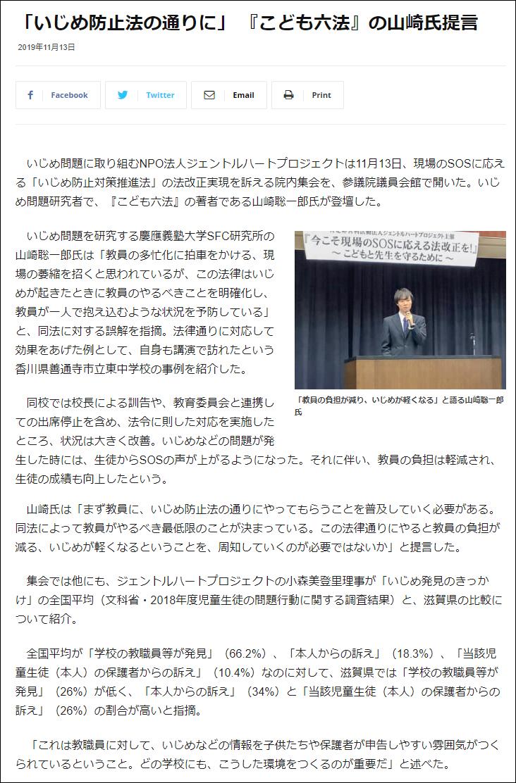 小森美登里:教育新聞、2019年11月13日「「いじめ防止法の通りに」 『こども六法』の山崎氏提言」掲載