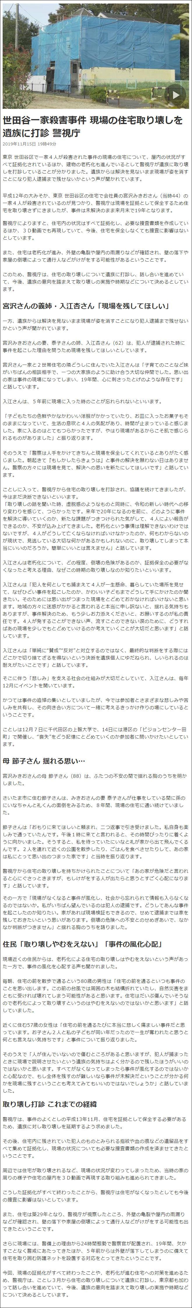 入江杏:NHK NEWS、2019年11月15日「世田谷一家殺害事件 現場の住宅取り壊しを遺族に打診 警視庁」放送