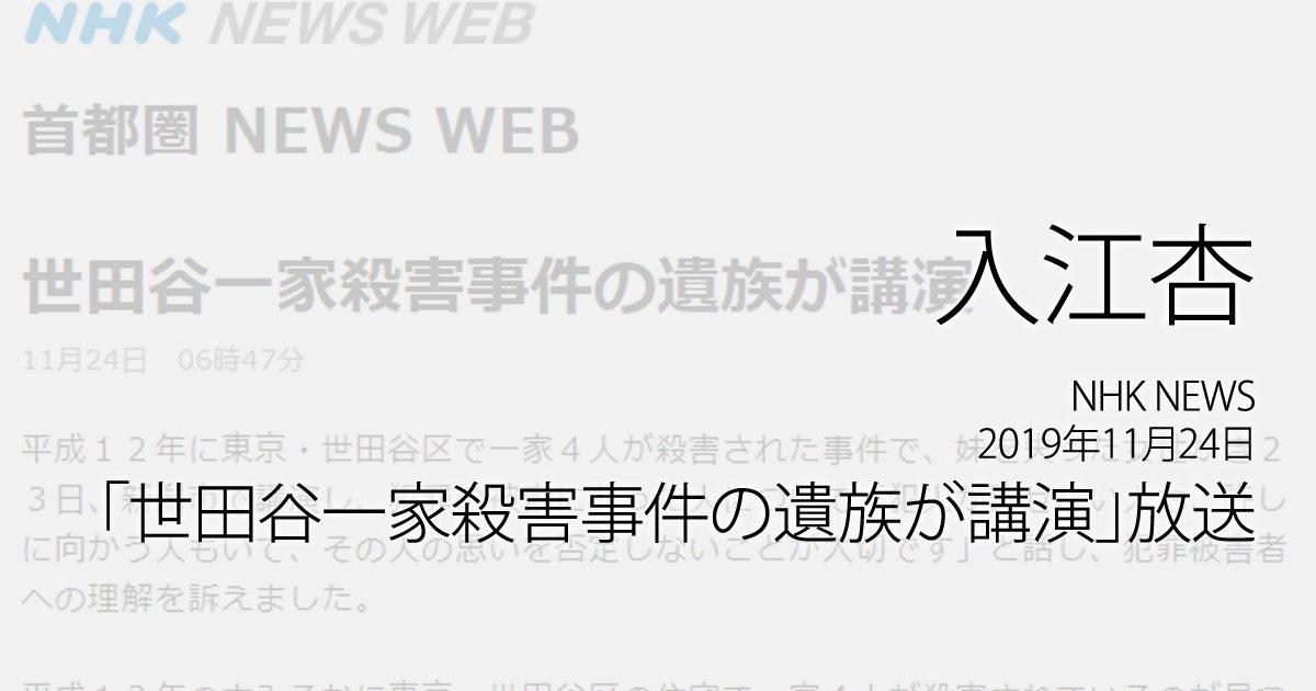 入江杏:NHK NEWS、2019年11月24日「世田谷一家殺害事件の遺族が講演」放送