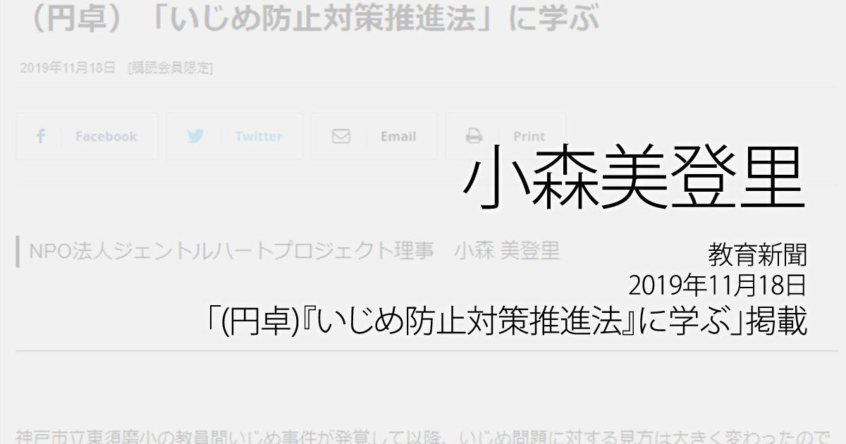 小森美登里:教育新聞、2019年11月18日「(円卓)『いじめ防止対策推進法』に学ぶ」掲載ページ追加