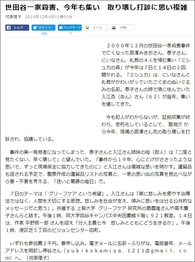 入江杏:朝日新聞、2019年12月4日「世田谷一家殺害、今年も集い 取り壊し打診に思い複雑」掲載