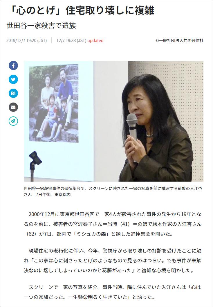 入江杏:共同通信、2019年12月7日「『心のとげ』住宅取り壊しに複雑」掲載