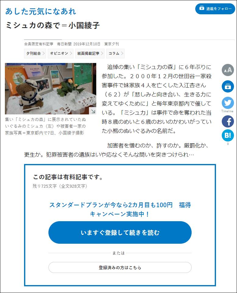 入江杏:毎日新聞、2019年12月10日「あした元気になあれ ミシュカの森で=小国綾子」掲載